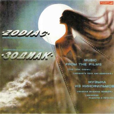 http://zodiak.okis.ru/img/zodiak/Zodiak.jpg
